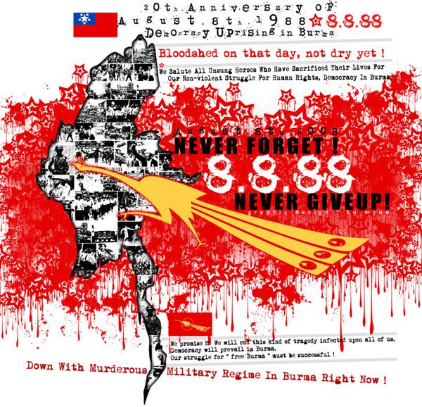 缅甸人民为何痛恨8――尤其8888?